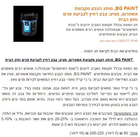 BG Paint Kril at Pini Zohar