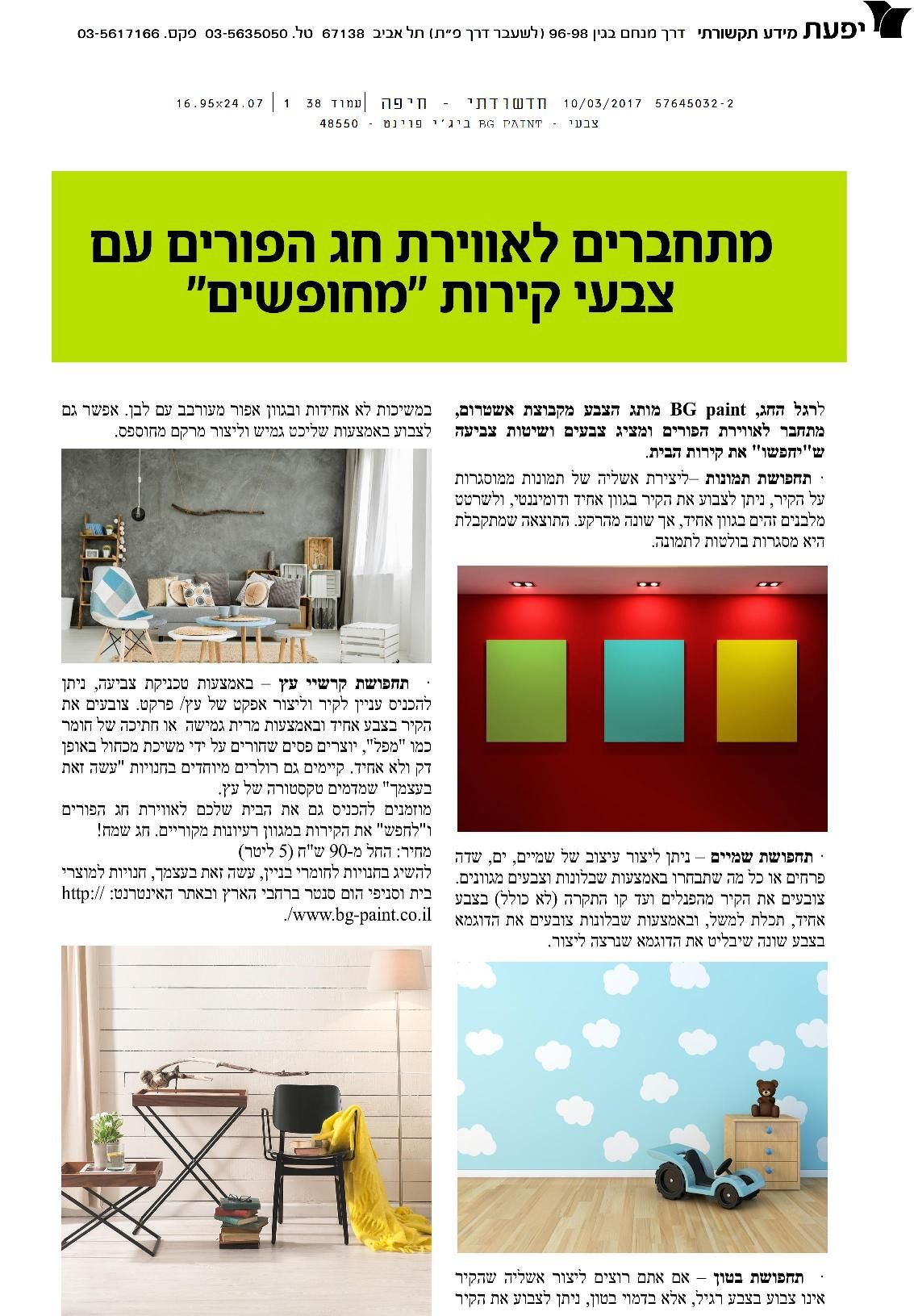 BG Paint Purim at Dati News
