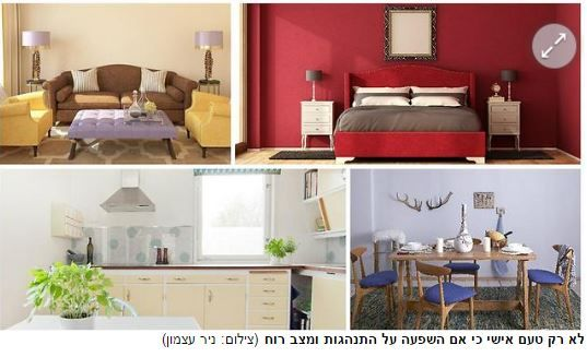 BG Paint Colors at Ynet for the elderly