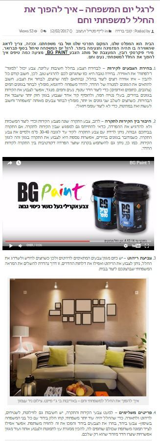 BG Paint Tips at The Expert