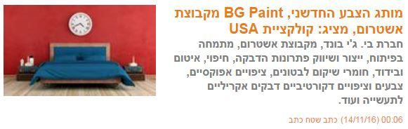 BG Paint USA Collection at PiniZohar