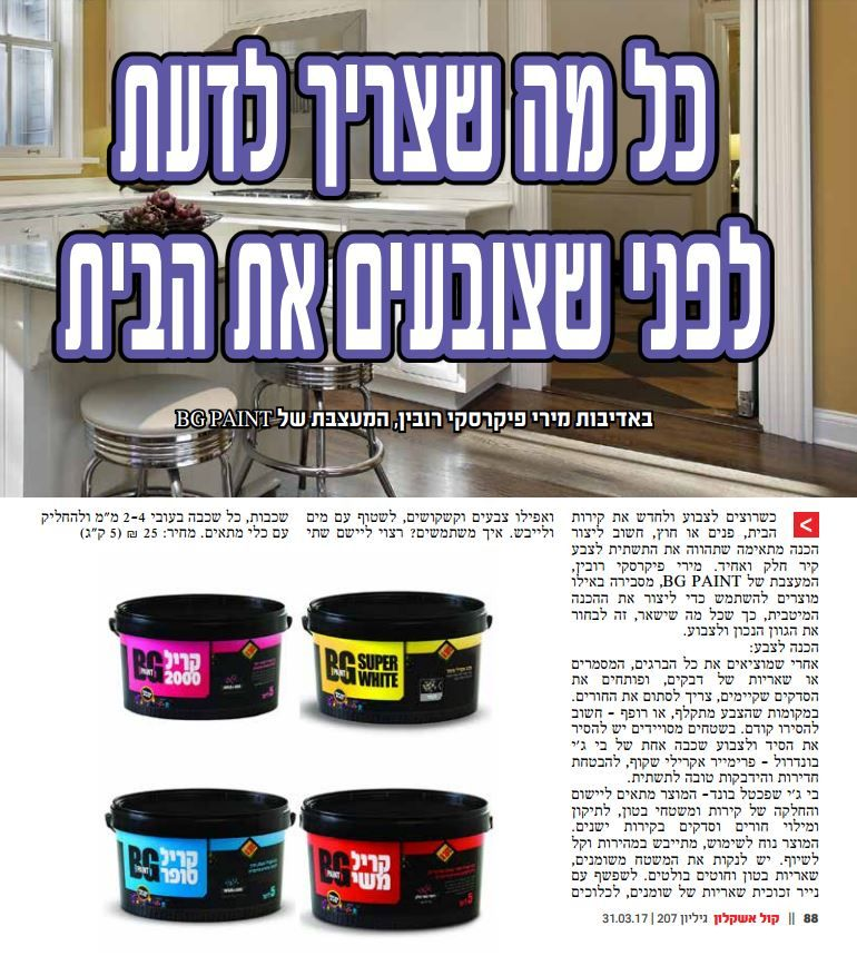 BG Paint for Passover Kol Ashkelon1