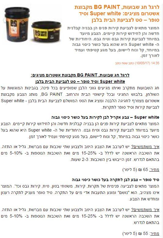 BG Whites at Pini Zohar